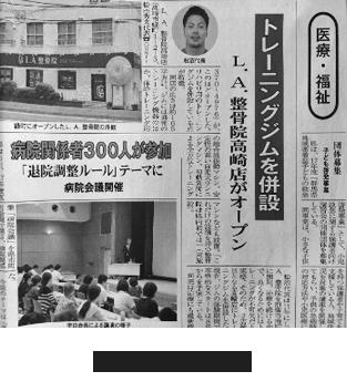 ぐんま経済新聞