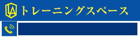 トレーニングスペース(高崎院)