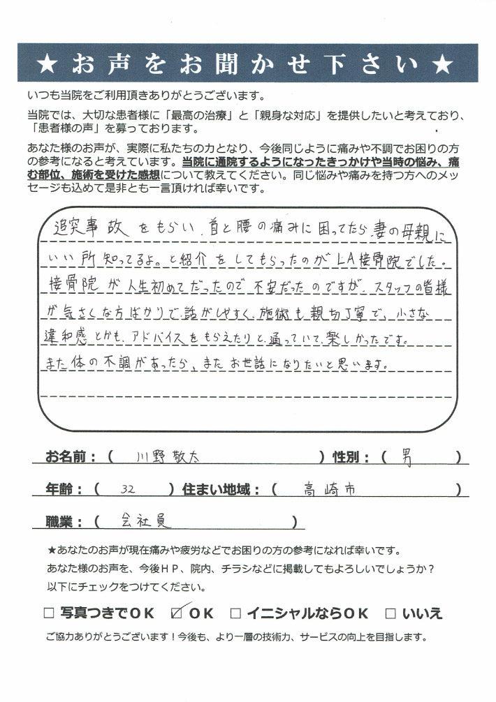 川野 敬太様 男性 32歳 高崎市 会社員
