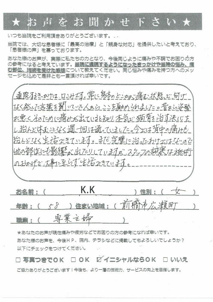 K.K様 女性 58歳 前橋市広瀬町 専業主婦