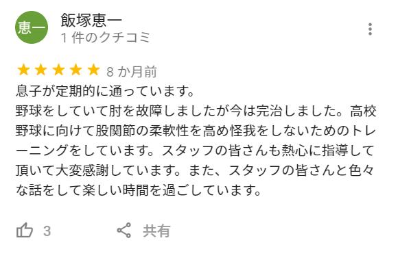 K.I.様 太田市 15歳 肩 投球フォーム